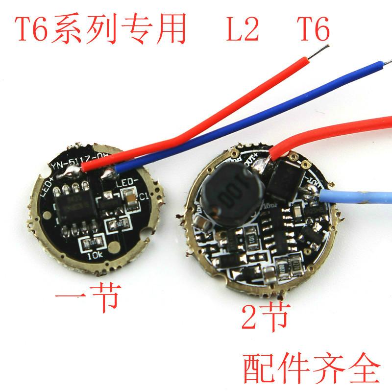 进口T6 L2 U2 10W 灯珠强光手电筒调档控制板配件驱动板线路板