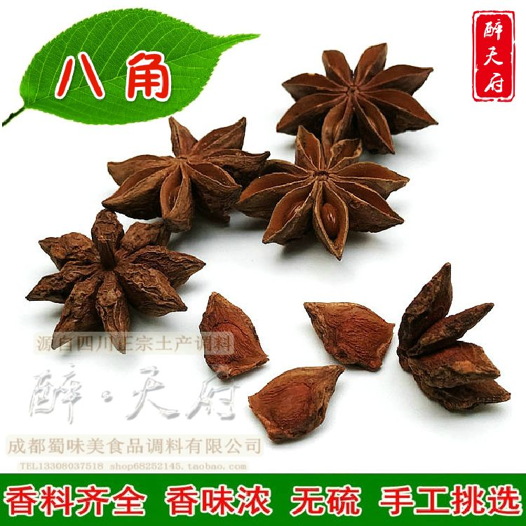 Anise, cinnamon, prickly ash, pepper and spices 5 packages