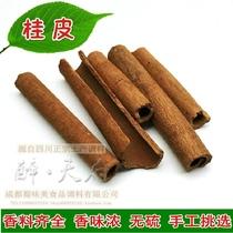 桂皮肉桂100g 炖肉火锅卤菜组合香料茴香八角花椒辣椒调料5份包邮