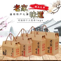 通用土特产包装盒春节年货包装盒礼盒特产礼盒香肠盒腊肉熟食包装