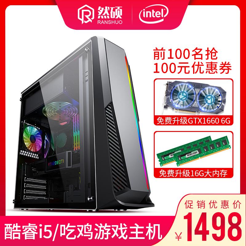 酷睿i7四核16G独显台式机LOL组装电脑主机吃鸡游戏办公i5全套高配整机