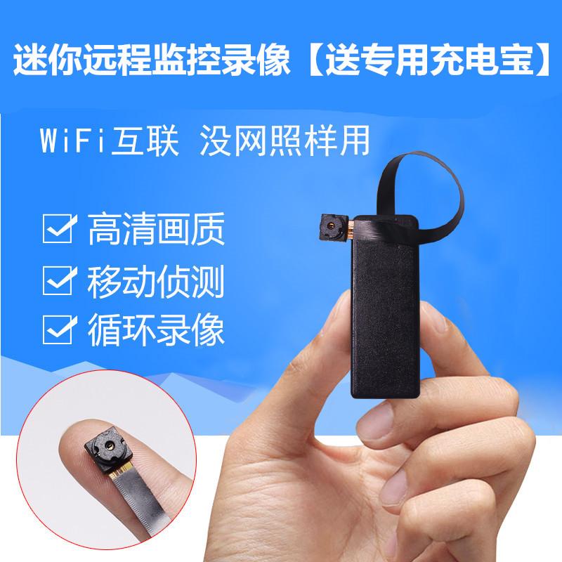无线微型家用防盗套装监控网络手机远程wifi摄像机头夜视高清看家