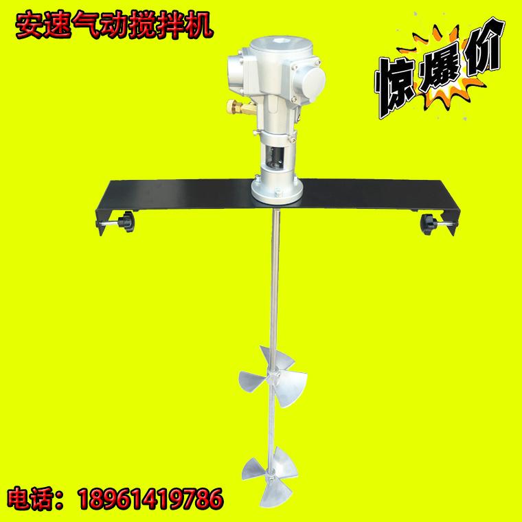 台湾力牌气动搅拌机50加仑搅拌器 油漆搅拌器 安速搅拌机一年保修