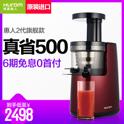 惠人hu9wn3l是哪年款,请问惠人榨汁机怎么样