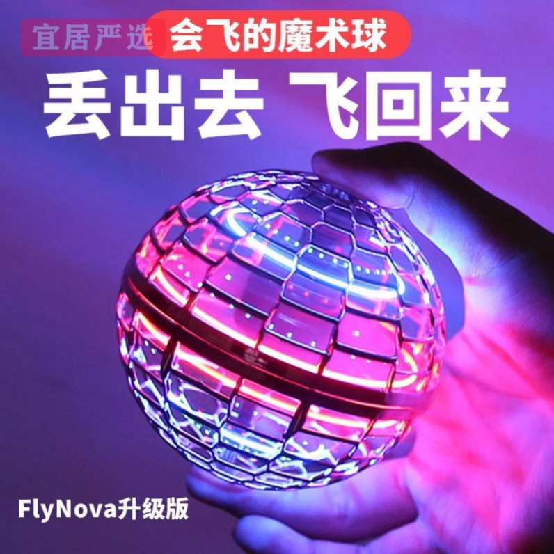 Cool black Technology toy boy 10-year-old with the latest suspended hand-controlled induction flying saucer light line, which is popular on the Internet