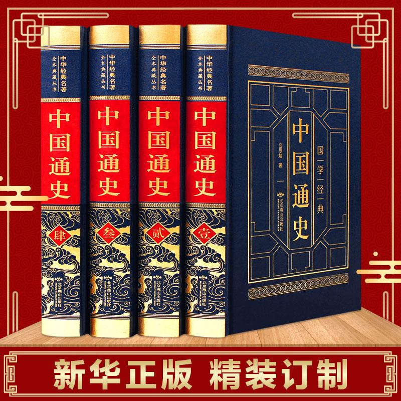 История Китая Артикул 598427030482