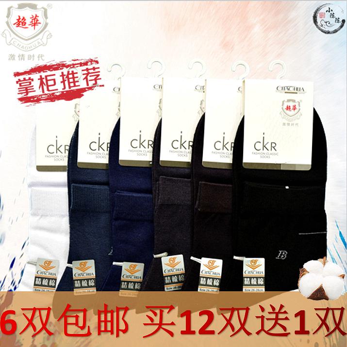 Chaohua 2513 simple leisure business medium tube elastic thin cotton Chaohua mens socks (buy 6 pairs, including mail)