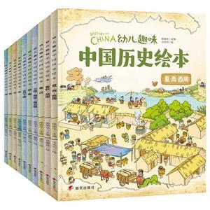 领10元券购买幼儿趣味中国历史绘本10册小学生一二年级课外书必读阅读周岁四三年级故事书6-8-12岁儿童读物历史书籍我们的历史history of china