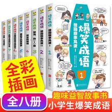 爆笑成语漫画书全套8册