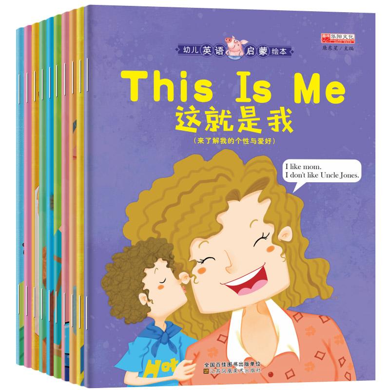 英语分级阅读10册 小学生一年级英文绘本0-3-6岁儿童零基础幼儿启蒙有声故事带音频入门教材读物幼儿园自学宝宝早教书自然拼读二三