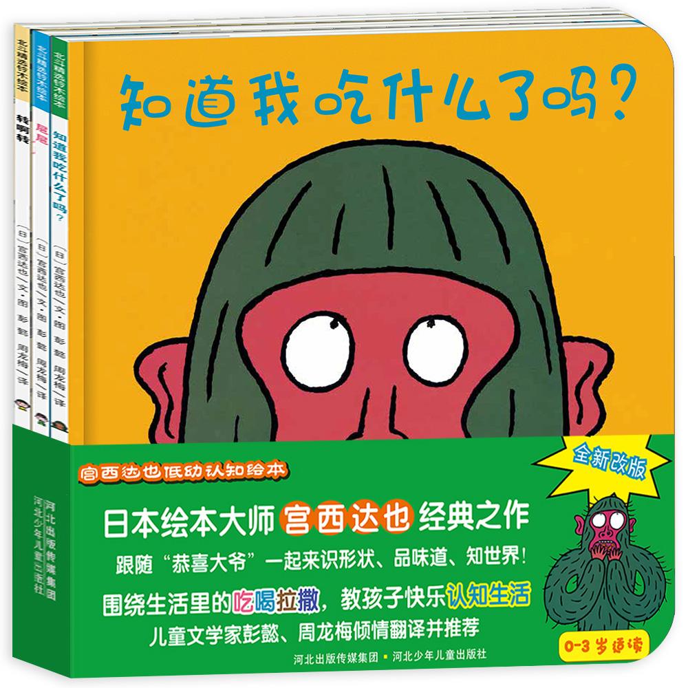 宫西达也系列绘本全3册 你看起来好像很好吃 永远永远爱你 我是霸王龙的作者 儿童绘本0-3-4-5-6周岁故事书幼儿园恐龙漫画图书籍