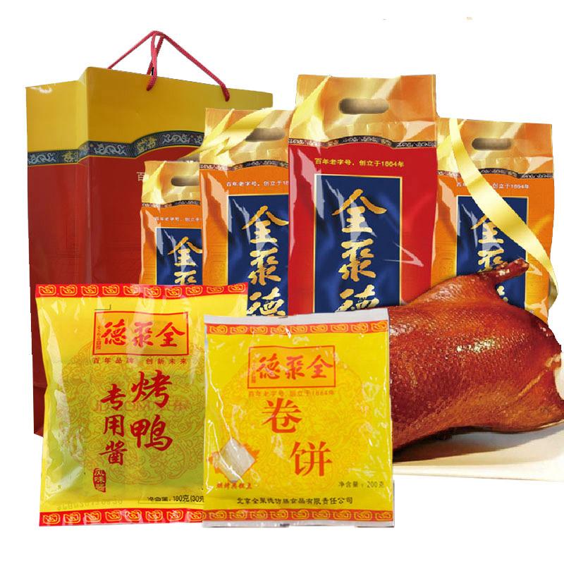 北京特產全聚德烤鴨套裝 年貨大禮包真空烤鴨禮袋裝含餅烤鴨醬