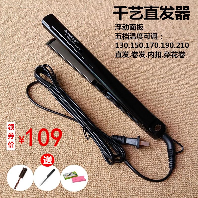 包邮千艺/KK1041不伤发直卷两用电夹板直发器卷发器熨板美发器