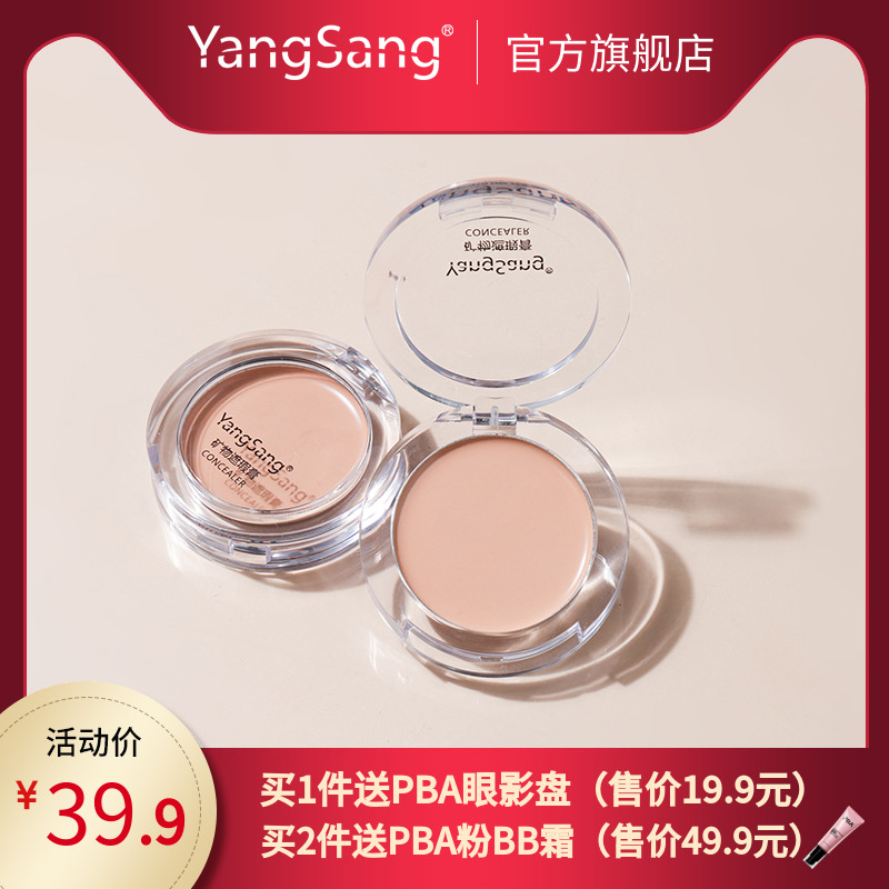 YangSang Mineral Concealer makeup artist strongly covers dark circles, eye tattoos, tattoo spots, artifact.