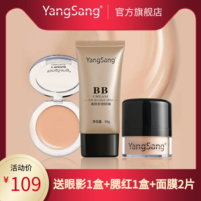 YangSang beautiful nude make-up suit (BB cream + Concealer + loose powder) novice makeup artist full set of makeup