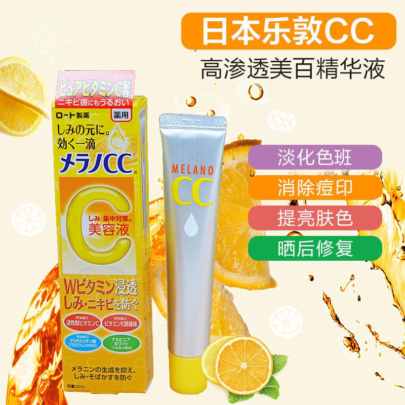 日本乐敦cc亮白精华液美容液面部去痘印补水保湿收缩毛孔曼秀雷敦图片