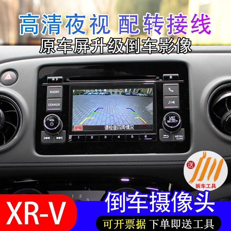 15-19年款本田XRV倒车影像缤智经典舒适版专用加装高清后视摄像头