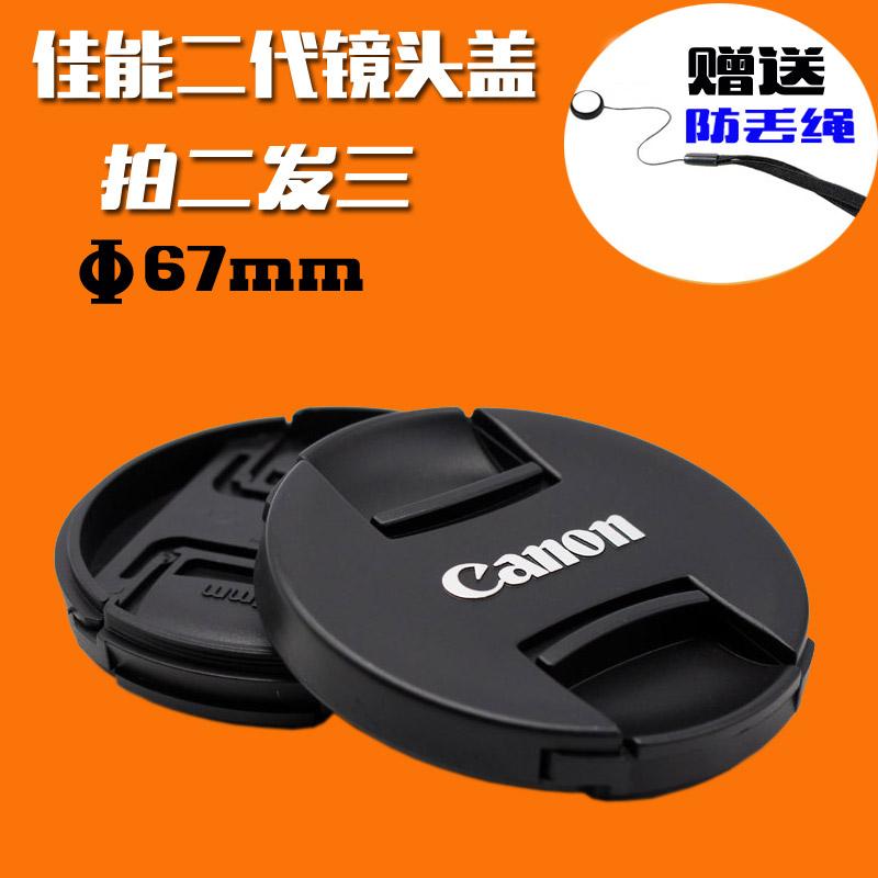 Каноник один Обратная камера 60d77d70d80d800d200d 18-135mm 17-85 зеркало руководитель корпус 67mm