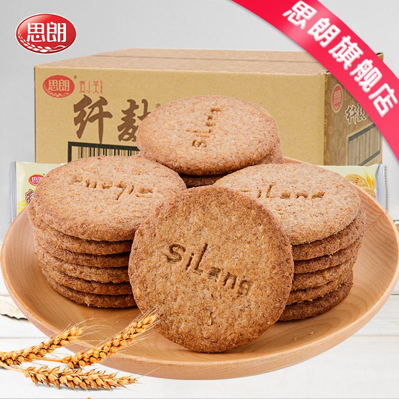 思朗纤麸粗粮消化代餐饼干零食2500g无添加蔗糖零食整箱