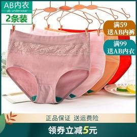 AB内衣正品纯棉优雅蕾丝边性感平角弹力棉中腰内裤女式短裤0116