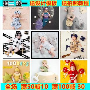 出租满月百日照半岁影楼儿童婴儿拍照衣服宝宝百天照摄影服装背景
