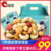 洽洽每日堅果恰恰混合堅果30包干果果仁小包裝孕婦零食大禮包750g