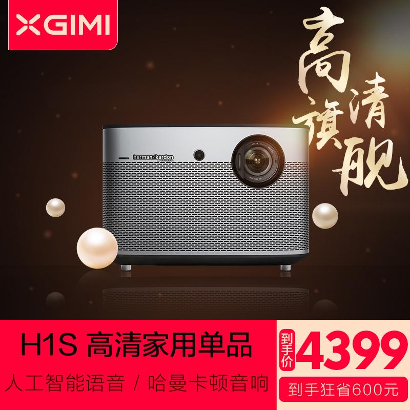 极米无屏电视H1S 1080P高清投影仪家用3D家庭影院智能投影机