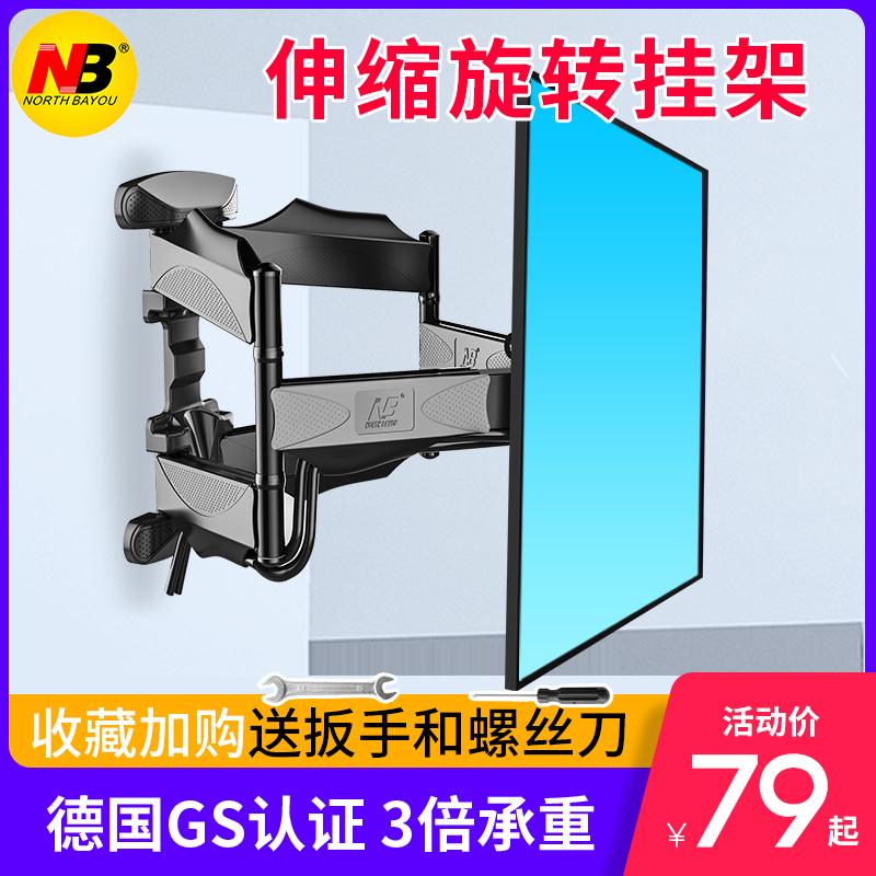 NB通用电视挂架伸缩旋转壁挂支架电视机架子挂墙小米海信tcl55/65