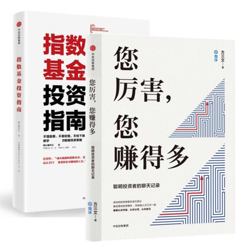 套装现货 指数基金投资指南+您厉害您赚得多(聪明投资者的聊天记录)共2册 投资理财入门 金融投资知识读物 正版书籍