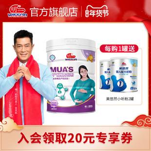明一孕产妇奶粉0段金装 孕妇产妇妈妈营养配方奶粉牛奶粉800g罐装