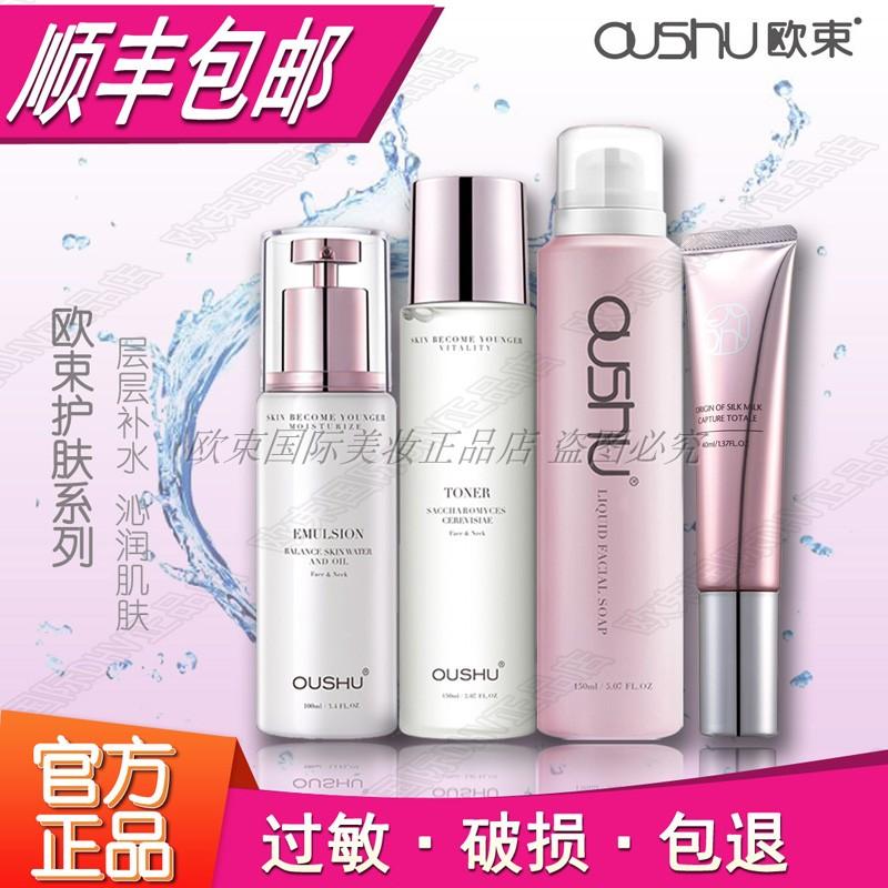 欧束化妆品正品套装补水保湿妆前乳水乳洗面奶护肤品全套os