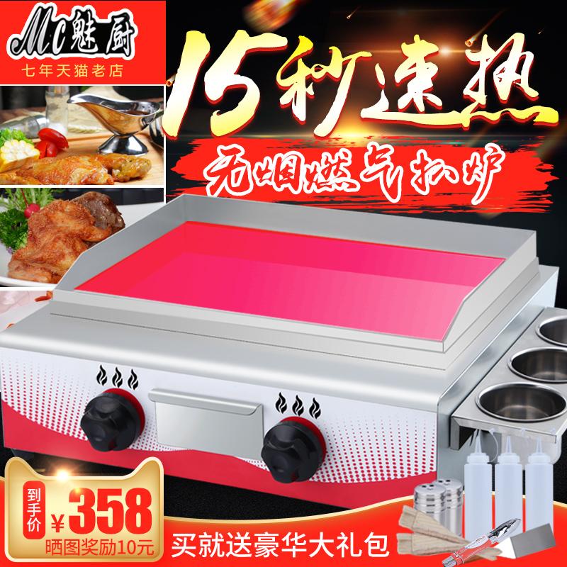 Сцепление пирог машина газ обжаренный жарить жаркое стейк гриль печь бизнес жаркое кальмар рыба утюг сжигать машинально многофункциональный оборудование небольшой есть