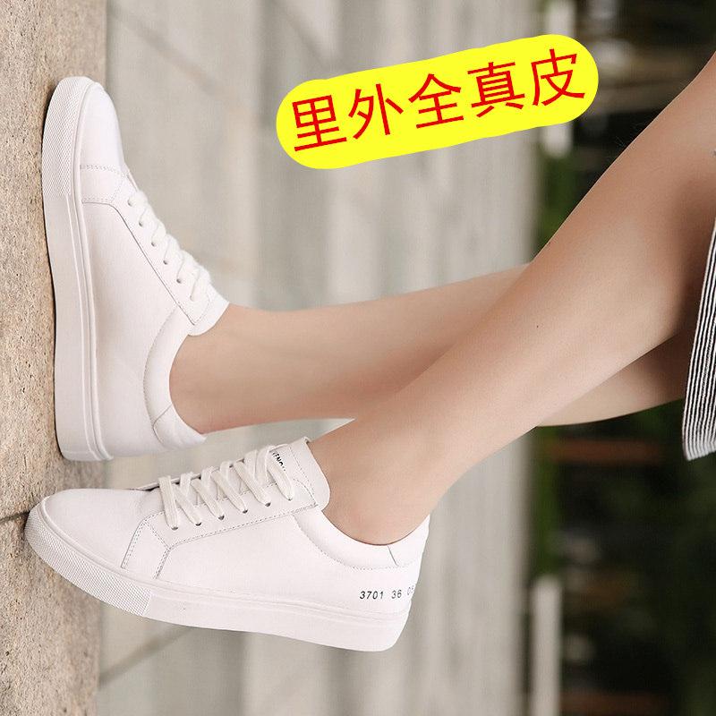 真皮百搭透气小白鞋女2019新款春夏休闲运动旅游平底单鞋白色板鞋(非品牌)