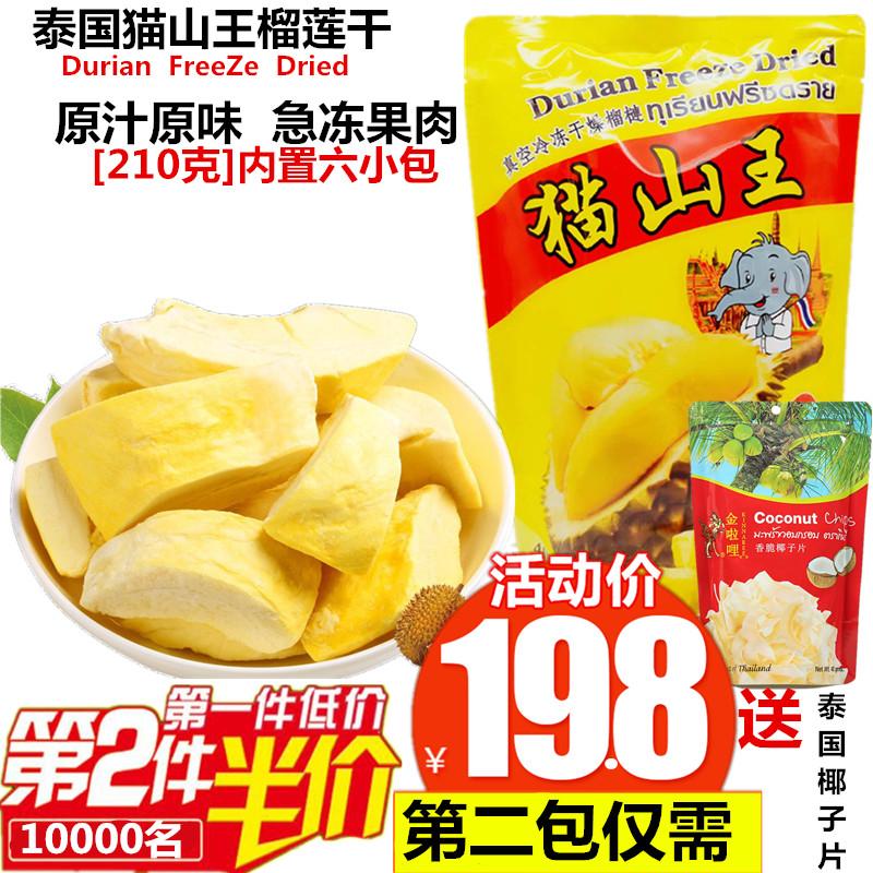 【第二包半价】金枕头冻干榴莲干210g泰国猫山王榴莲肉休闲零食