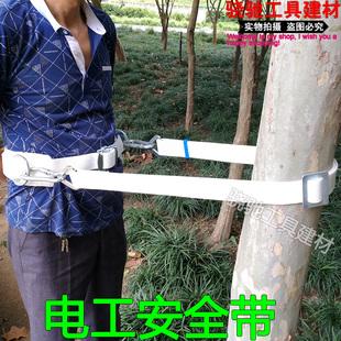 高空作业电工安全带电力安全绳围杆爬杆保险绳防坠落电工保险腰带