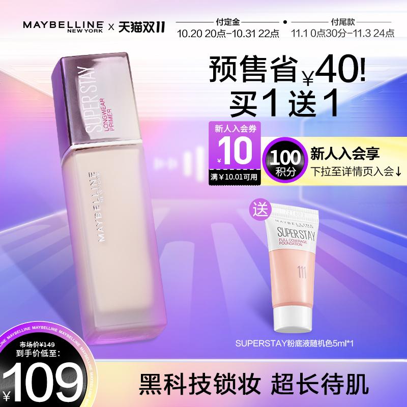 【双11预售】美宝莲纽约SuperStay妆前乳巨持妆隐形毛孔控油隔离