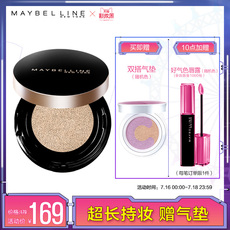 Maybelline Bb