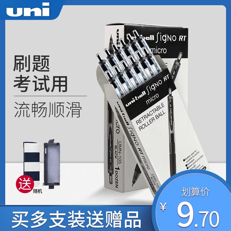 日本uniball三菱中性笔按动式0.5盒装黑色水笔0.38考试专用墨蓝色办公UMN-105/umn-138