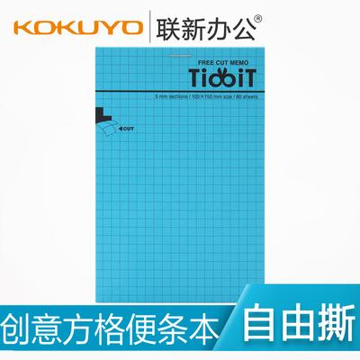 日本KOKUYO国誉方格自由撕便条纸/随意DIY 创意方格便签本