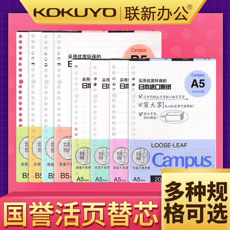 日本国誉kokuyo活页纸替芯英语方格笔记本子记事26孔20孔内芯A5B5文具手帐本夹可拆卸线圈网格错题空白替换芯