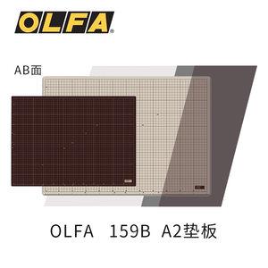 日本原装olfa切割垫板大号159B介刀板a2网红双色双面diy手工垫板刻度板桌面刻板学生美工裁纸工作模型雕刻版