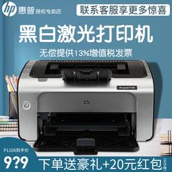 惠普HP LaserJet Pro P1108打印机黑白激光家用办公桌面商用小型迷你家庭作业学生A4 108a 108w ns 1020 plus