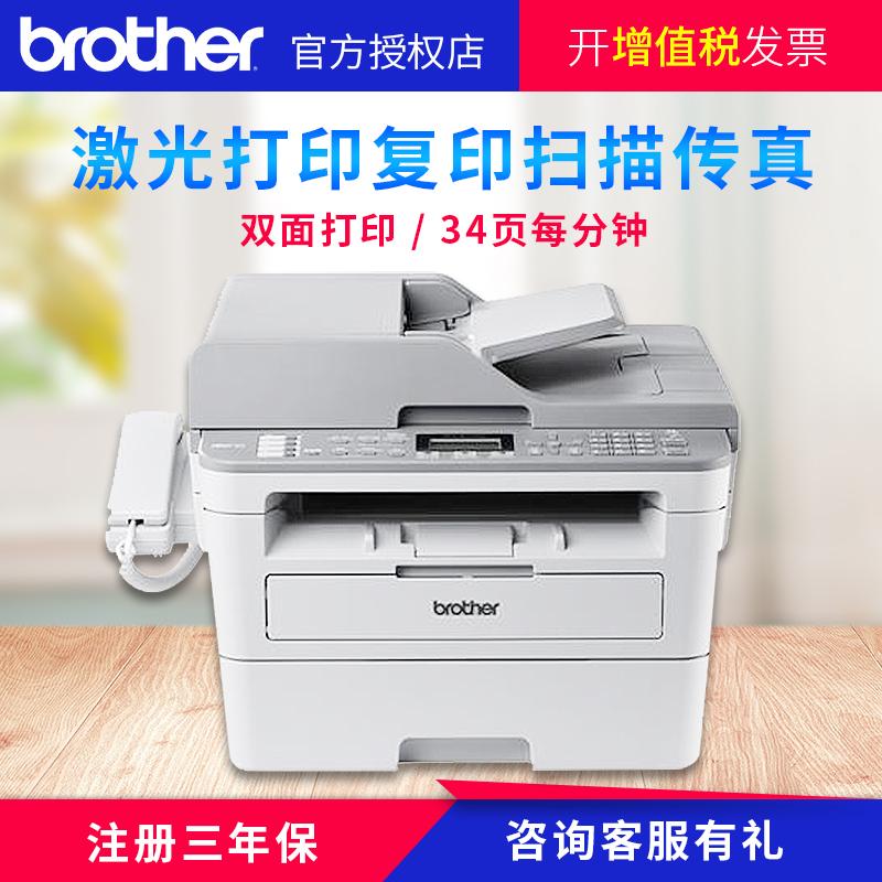 兄弟MFC-B7700D 黑白激光打印机一体机复印扫描传真双面打印A4