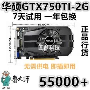 拆机华硕GTX750TI 机吃鸡独立电脑游戏显卡杀950 1G台式 2G750 960