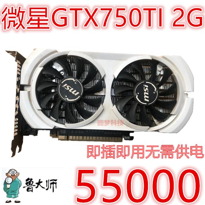 微星GTX750TI 2G 台式电脑独立高清游戏显卡另有970 960  760 660
