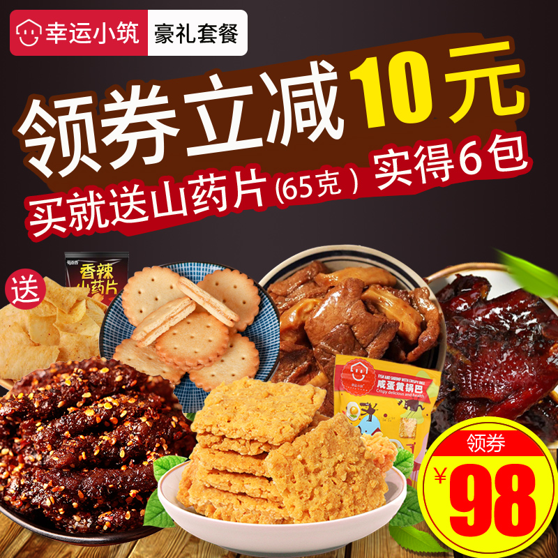 特价 幸运小筑组合套餐咸蛋黄锅巴饼干香菇豆腐麻辣牛肉休闲零食
