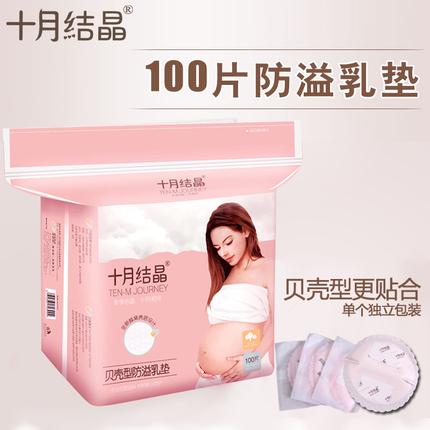 十月结晶孕妇超薄透气漏奶贴垫