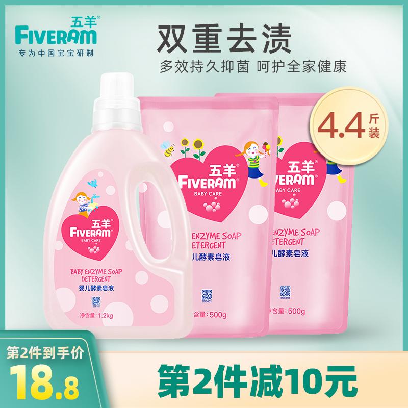 五羊酵素抑菌洗衣液宝宝新生幼儿批