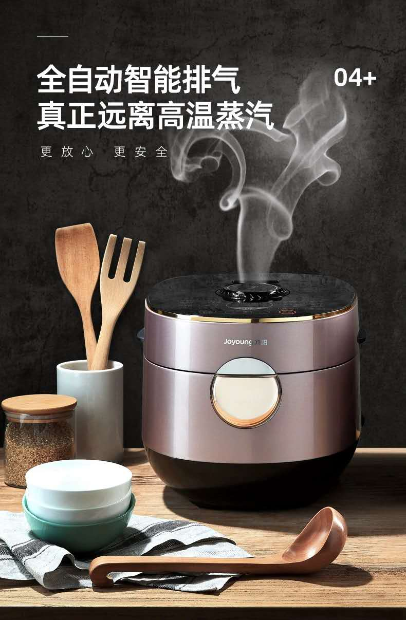 Joyong / Jiuyang y-50q1 / 50c88 electric pressure cooker 5L intelligent full-automatic 5-6 person automatic exhaust
