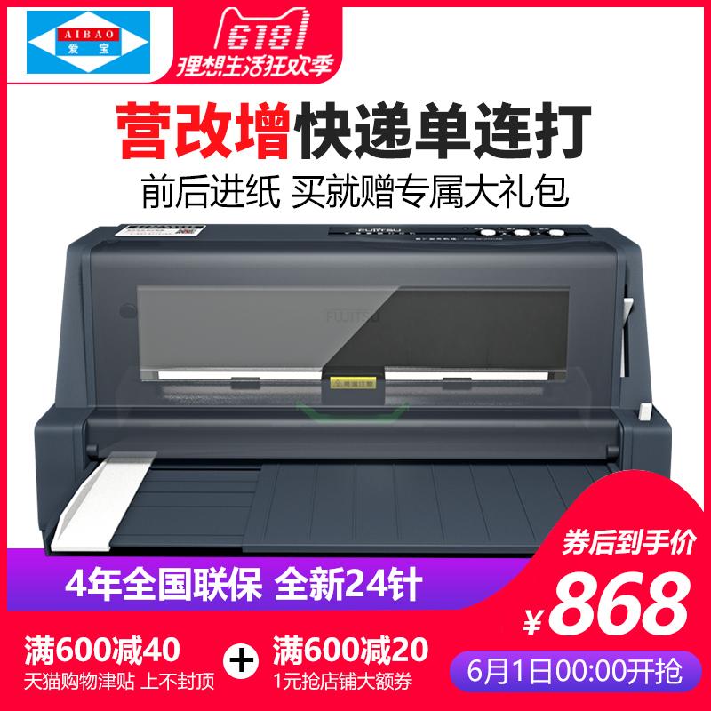 Fujitsu富士通 打印机怎么样,质量如何,好用吗